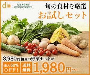 有機野菜の大地を守る会アイコン