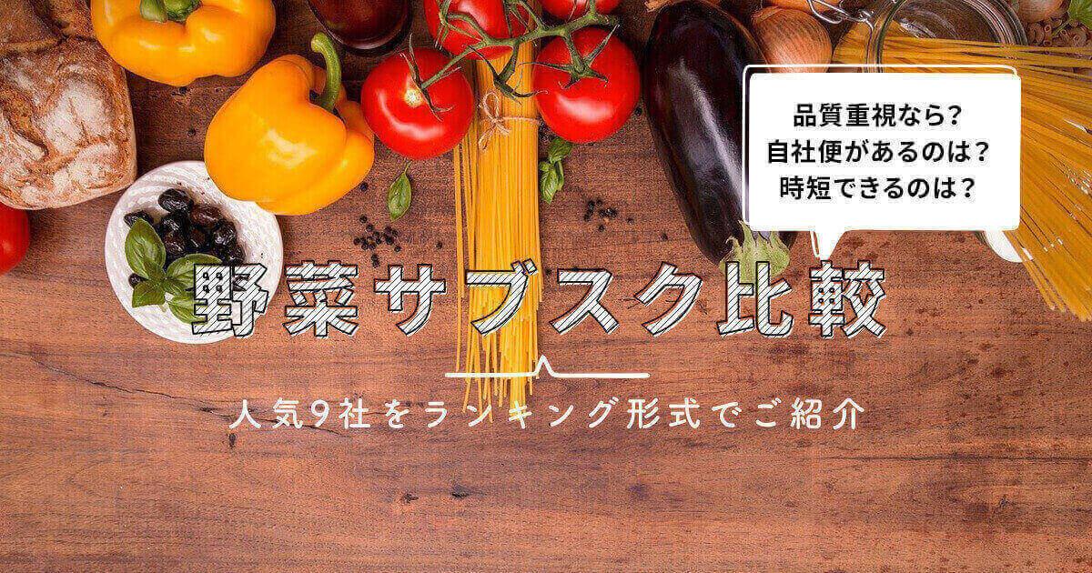 野菜サブスク比較|人気9社をランキング形式でご紹介