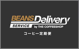 beansdelivery