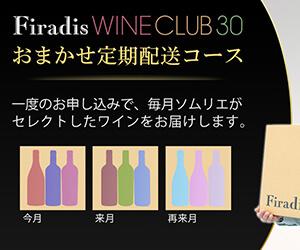 フィラディスワインクラブ30アイコン