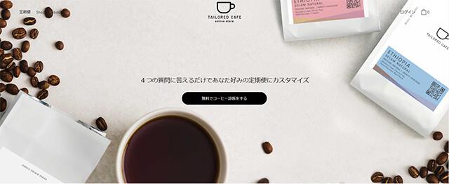 テイラードカフェコーヒー定期便