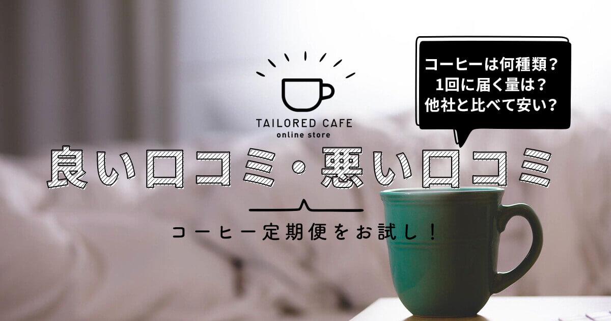 テイラードカフェコーヒー定期便良い口コミ・悪い口コミ
