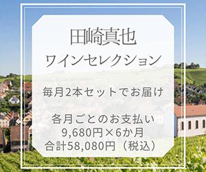 田崎真也ワイン頒布会アイコン