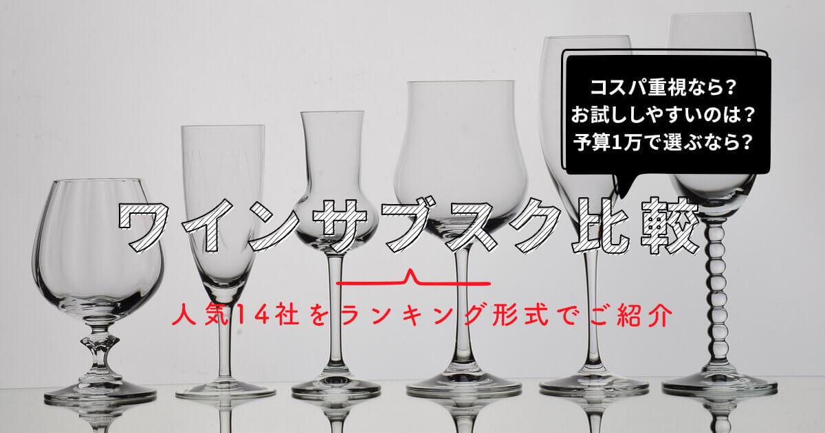 ワインサブスク比較|人気14社をランキング形式でご紹介