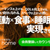 Boothome