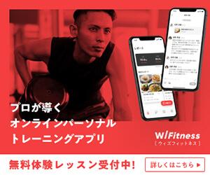 W/Fitness
