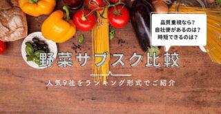 野菜サブスク比較 人気9社をランキング形式でご紹介
